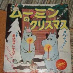 """Thumbnail of """"ムーミンのクリスマス  ソノシート"""""""