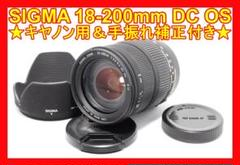 "Thumbnail of ""⭐キャノン用高倍率望遠ズーム⭐SIGMA18-200mm DC⭐"""