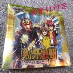 """Thumbnail of """"ヴァンガード 剣牙激闘1BOX 完品"""""""