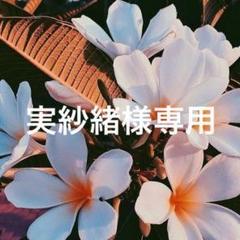 """Thumbnail of """"実紗緒様専用 ファイアーネイルシール"""""""