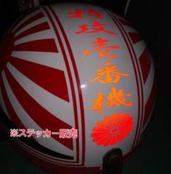 "Thumbnail of ""特攻壱番機 反射 ステッカー"""