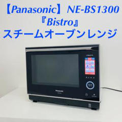 "Thumbnail of ""Panasonic Bistro スチームオーブンレンジ NE-BS1300"""