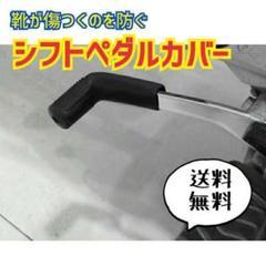 "Thumbnail of ""シフトペダルカバー バイク 汎用 ミッション ギアチェンジ 靴 保護 黒 ラバー"""
