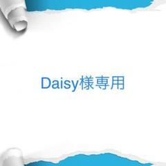 "Thumbnail of ""Daisy様専用"""