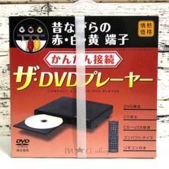 "Thumbnail of ""【新品未開封】かんたん接続 ザ・DVDプレーヤー 情熱価格"""