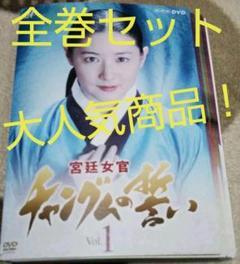 "Thumbnail of ""--*宮廷女官 チャングムの誓い DVD 全18巻セット"""