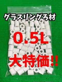 "Thumbnail of ""グラスリングろ材0.5L"""