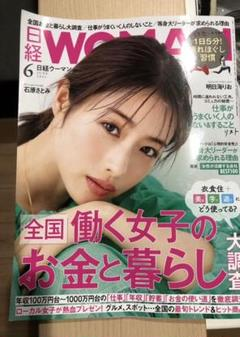 "Thumbnail of ""日経woman 6月号"""