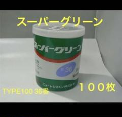 "Thumbnail of ""100枚! ニューレジストン スーパーグリーン TYPE100 ♯36 砥石"""