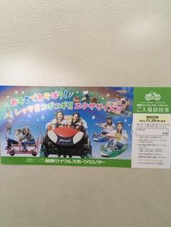 """Thumbnail of """"関西サイクルスポーツセンター"""""""