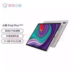 "Thumbnail of ""lenovo xiaoxin pad pro 11.5 2021"""