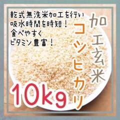 "Thumbnail of ""無洗加工玄米 令和2年度 埼玉県産 コシヒカリ 10kg 加工料込み お米"""