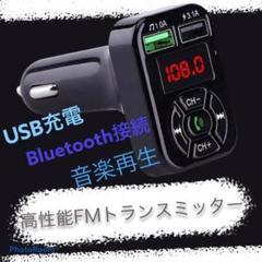 """Thumbnail of """"FMトランスミッター Bluetooth シガーソケット ハンズフリー"""""""