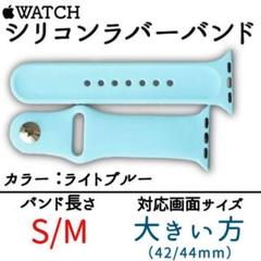 """Thumbnail of """"Apple Watch シリコンラバーバンド 42mm/44mm ライトブルー"""""""