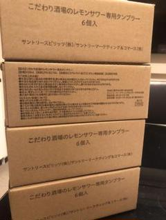 "Thumbnail of ""けー様専用 15,000円→12,000円‼️レモンサワー専用タンブラー24個"""