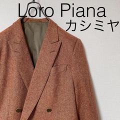 """Thumbnail of """"Y38*カシミヤ100% ロロピアーナ ウールジャケット ダブル オレンジ"""""""