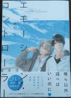 "Thumbnail of ""ぴい★エモーション・コントローラー"""