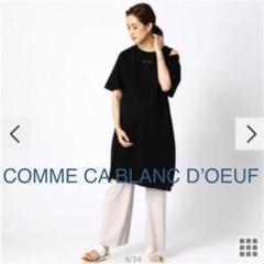 """Thumbnail of """"コムサブロンドオフ Tシャツドレス ワンピース"""""""