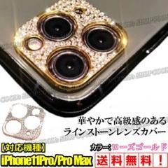 "Thumbnail of ""ピンク iPhone11 Pro Max カメラ レンズカバー 薄型 保護 軽量"""