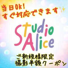 """Thumbnail of """"スタジオアリス クーポン 撮影料半額 即日"""""""