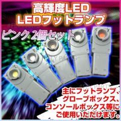 """Thumbnail of """"フットランプ 高輝度LEDインナーランプ 2個セット12V ピンクに"""""""