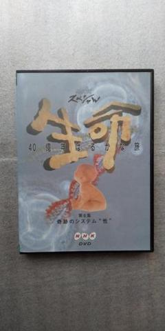"Thumbnail of ""NHKスペシャル 生命40億年はるかな旅 第6集:奇跡のシステム 性 DVD"""
