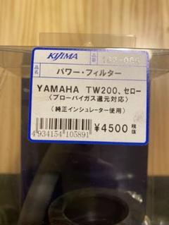 """Thumbnail of """"キジマ(Kijima) パワーエアクリーナー リターンパイプ"""""""