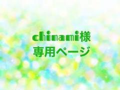 """Thumbnail of """"chinami様専用ページ"""""""