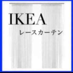"Thumbnail of ""IKEA LILL リル レースカーテン"""