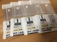 "Thumbnail of ""セリア 6リング用ボタン式リフィル4袋8枚"""
