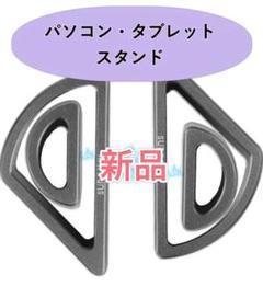 "Thumbnail of ""〚新品〛★パソコン・タブレットスタンド★"""