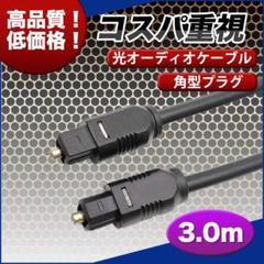 "Thumbnail of ""光オーディオケーブル 3m 光デジタルケーブル テレビ PC AV機器"""