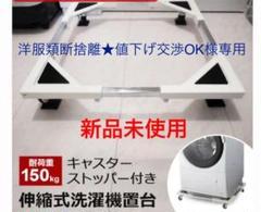 "Thumbnail of ""新品未使用 伸縮式洗濯機置台 洗濯機キャスター"""