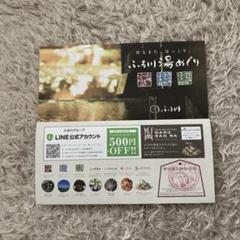 """Thumbnail of """"ふる川グループ 貸切風呂無料手形"""""""