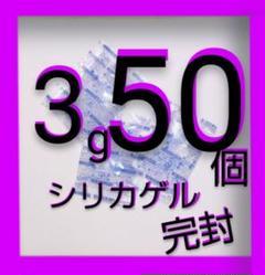 """Thumbnail of """"シリカゲル  乾燥剤  3g/袋  50個"""""""