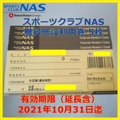 "Thumbnail of ""★5枚★スポーツクラブ NAS 施設利用券 有効期限2021/10/31迄"""