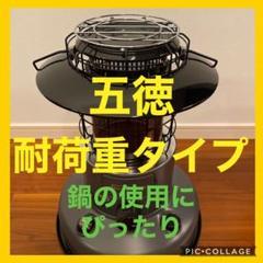 "Thumbnail of ""★耐荷重モデル★ 五徳 トヨトミレインボーストーブ スノーピーク"""