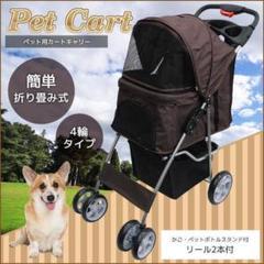 "Thumbnail of ""4輪 ペットカート ペットバギー 折りたたみ式 小型犬中型犬 ブラウン"""