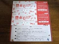 "Thumbnail of ""赤毛のアン チケット 名古屋 日本特殊陶業市民会館 ビレッジホール 8月26日"""