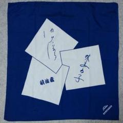 "Thumbnail of ""明治座 風呂敷"""