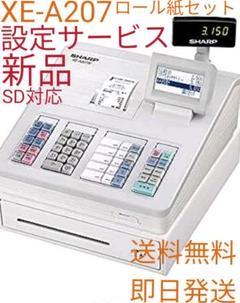 "Thumbnail of ""SHARPレジスターXE-A207  開封新品2"""