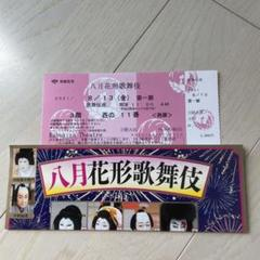 "Thumbnail of ""八月花形歌舞伎 第一部 A席"""
