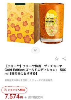 "Thumbnail of ""CHOYA 梅酒 金箔入り"""