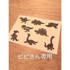 """Thumbnail of """"【ピピさん専用】恐竜けしごむはんこ"""""""