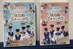 """Thumbnail of """"トキメキ☆成均館スキャンダル夢と青春のハラハラ☆メモリー&ドキドキ⭐︎メモリー"""""""