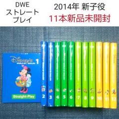 """Thumbnail of """"3-⑱DWE ディズニー英語システム ストレートプレイ"""""""