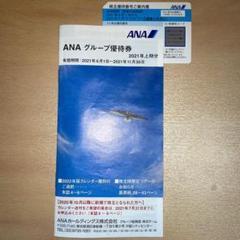 "Thumbnail of ""ANAグループ優待券"""