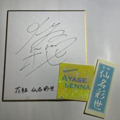 "Thumbnail of ""仙名彩世 直筆サイン"""