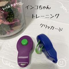 """Thumbnail of """"インコちゃん ♥トレーニングクリッカー ♥1個"""""""