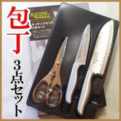 "Thumbnail of ""オールステンレス包丁 3点セット Hirosyo製 即購入OK[ラッピング可]"""